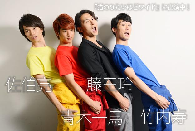藤田玲×青木一馬×竹内寿×佐伯亮インタビュー『猫のひたいほどワイド』に出演