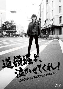 「道頓堀よ、泣かせてくれ!DOCUMENTARY of NMB48」