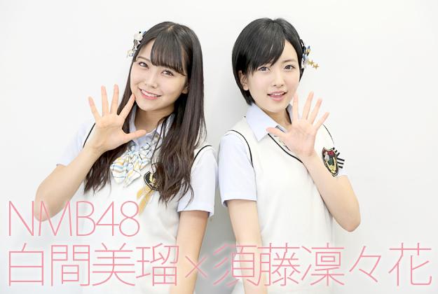 NMB48 白間美瑠×須藤凜々花インタビュー「1人ひとりの気持ち、葛藤している姿を目に焼き付けてほしい」