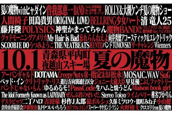 ヒャダイン、神聖かまってちゃんら出演「AOMORI ROCK FESTIVAL'16~夏の魔物~」BSスカパー!で11・12放送
