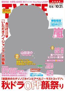 テレビライフ22号(表紙:山田涼介)10月5日(水)発売