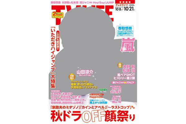 表紙は山田涼介!秋ドラOFF顔祭り テレビライフ22号10月5日(水)発売