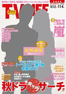 テレビライフ23号10月19日(水)発売(表紙:松岡昌宏)