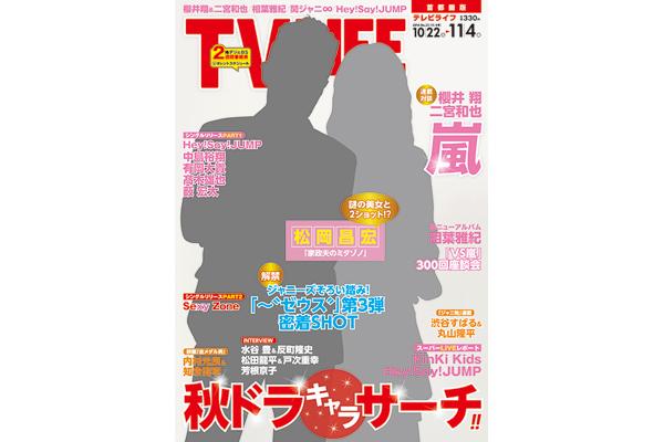 表紙は松岡昌宏!秋ドラキャラサーチ! テレビライフ23号10月19日(水)発売