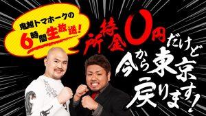 『鬼越トマホークの6時間生放送!所持金0円だけど今から東京戻ります!』