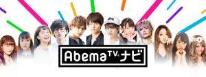 『AbemaTVナビ』