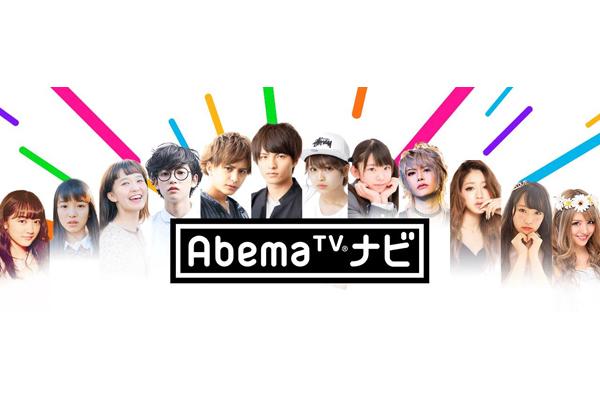 ゆうたろう、mirei、柴田紗希、長澤茉里奈らが『AbemaTVナビ』新MCに!