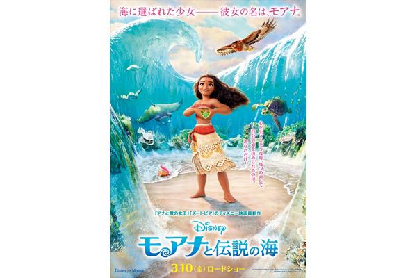 """ヒロインは""""海に選ばれた少女""""ディズニー最新作「モアナと伝説の海」日本版ポスター完成"""