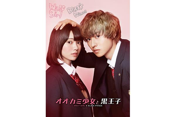 BD&DVD発売中「オオカミ少女と黒王子」特典は豪華キャストインタビューほかキャンペーンも