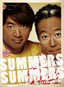 『さまぁ~ず×さまぁ~ず』Blu-ray&DVD