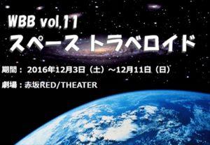 「WBB」第11回公演『スペーストラベロイド』