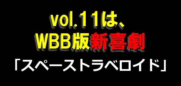 <p>「WBB」第11回公演『スペーストラベロイド』</p>