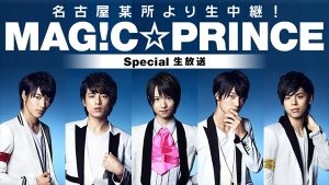 「MAG!C☆PRINCE Special生放送」