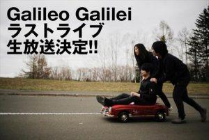 『Galileo Galilei Last Live~車輪の軸~ at 日本武道館』