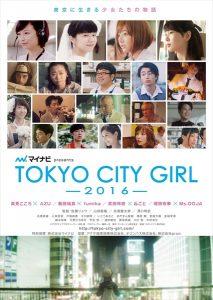 「TOKYO CITY GIRL 2016」
