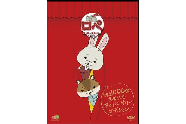 高橋みなみ、宮野真守出演エピソードも収録!『紙兎ロペ』放送1000回突破記念DVDが17年1・18発売