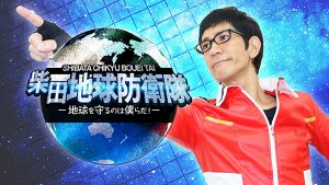 『柴田地球防衛隊~地球を守るのは僕らだ』