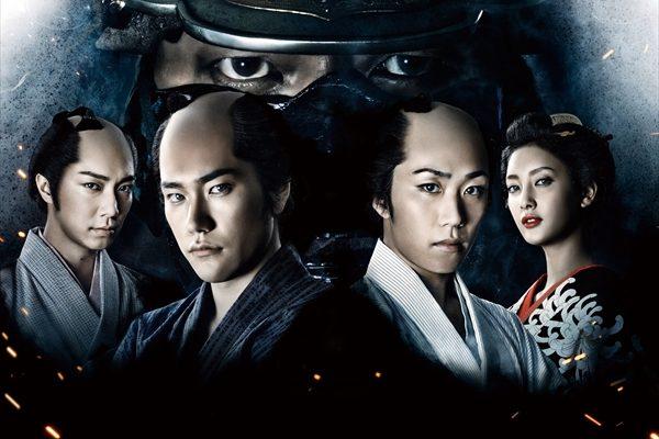 松山ケンイチ×早乙女太一の時代劇「ふたがしら2」BD&DVD 17年2月発売決定