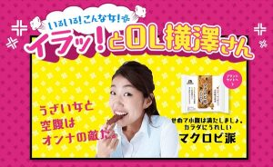 横澤夏子が15種類のイラッ!とくる女を演じた動画が公開中