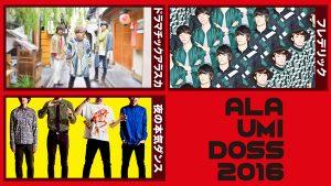 『ALA-UMI-DOSS 2016』