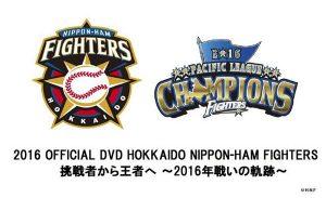 「2016 OFFICIAL DVD HOKKAIDO NIPPON-HAM FIGHTERS 挑戦者から王者へ~2016年戦いの軌跡~