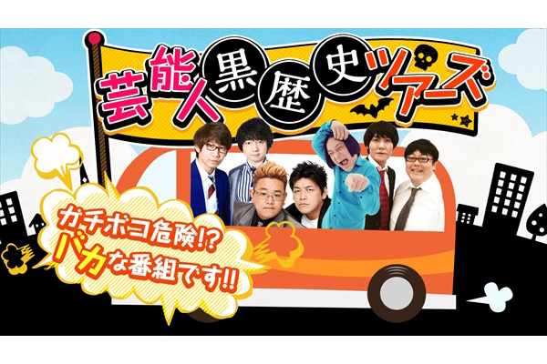 三四郎、サンド、永野、タイムマシーン3号の黒歴史が暴かれる!AbemaTV『芸能人黒歴史ツアーズ』10・21生放送