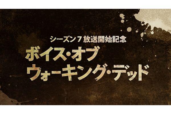 ノブコブ吉村崇と渡辺直美のMCで『ボイス・オブ・ウォーキング・デッド』放送決定