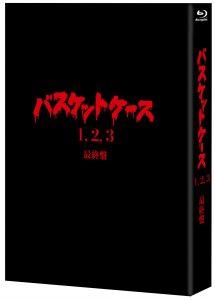 「バスケットケース1、2、3」は2017年1月11日発売