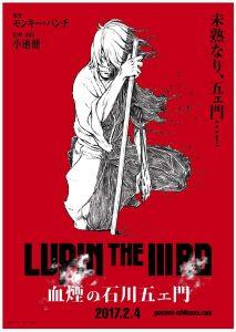 LUPIN THE ⅢRD 血煙の石川五ェ門