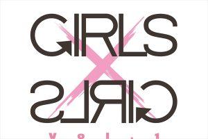「Girls×Girls vol.1」は11月9日(水)開催!
