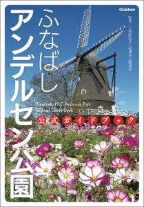 『ふなばしアンデルセン公園 公式ガイドブック』