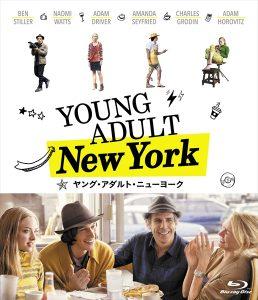「ヤング・アダルト・ニューヨーク」