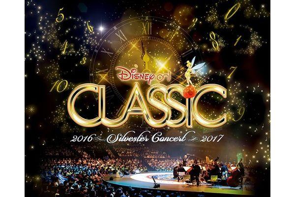ディズニーが贈る初のジルベスター・コンサートがDlifeで生中継「ディズニー・オン・クラシック ジルベスター・コンサート」