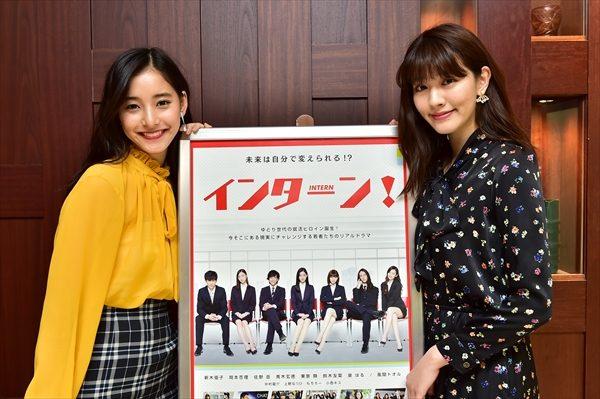 「自分と照らし合わせて見て」新木優子&岡本杏理が『インターン!』トークイベントに登場