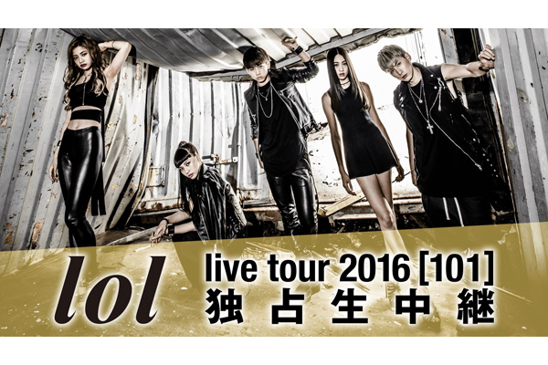 lol 初のワンマンツアー初日公演をAbemaTVで独占生中継