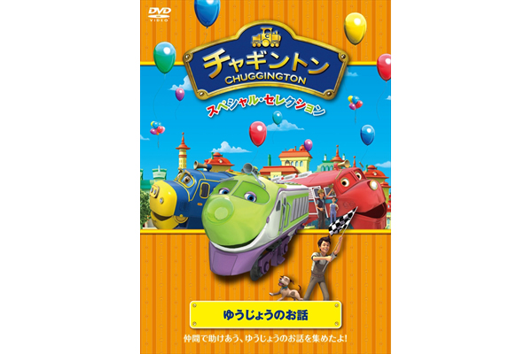 クリスマスプレゼントにぴったり!DVD『チャギントン スペシャル・セレクション』12・21発売
