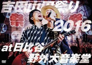 「吉田山田祭り2016 at 日比谷野外大音楽堂」