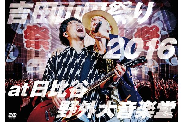 奇跡の場面も収録!吉田山田のライブDVD「吉田山田祭り2016」トレーラー映像公開