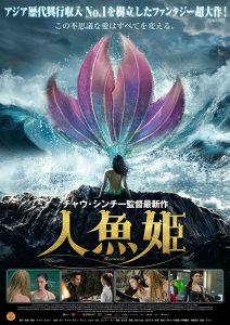 『人魚姫』
