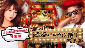 『#SHIBUYAbema特別編~ハロウィンだよ!渋谷ハロウィン横丁に集合!~』