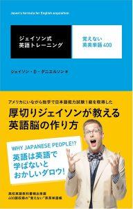 『ジェイソン式英語トレーニング 覚えない英英単語400』