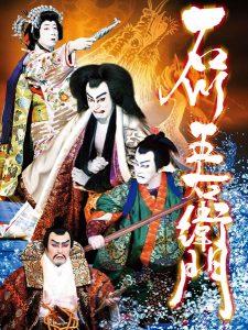 十一月花形歌舞伎『石川五右衛門』