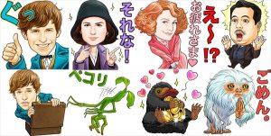 『ファンタスティック・ビーストと魔法使いの旅』LINEスタンプ