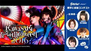 『「KAWASAKI Halloween 2016」10時間超生放送!』