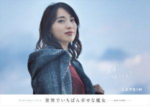 戸田恵梨香を起用したLEPSIMのスペシャルムービーが公開