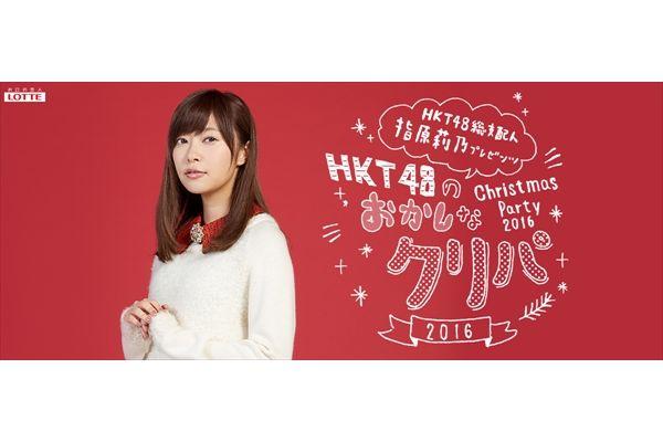 HKT48指原莉乃の初CM監督作出演を懸けて宮脇咲良×兒玉遥×松岡はなが決意表明