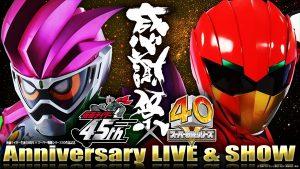 「45×40 感謝祭 Anniversary LIVE & SHOW」が2017年1月21、22日に開催決定!