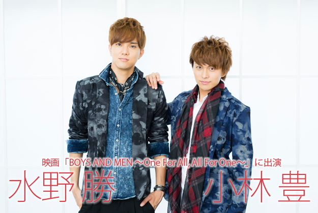 BOYS AND MEN水野勝&小林豊インタビュー「ボイメンを知らない人たちのための映画だと思う」映画「BOYS AND MEN~」に出演