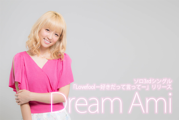 Dream Amiの画像 p1_19