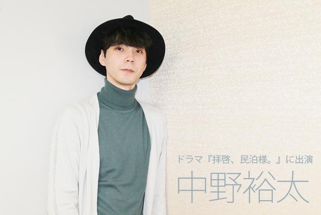 中野裕太インタビュー「夫婦愛や家族愛に気づけるドラマ」『拝啓、民泊様。』に出演